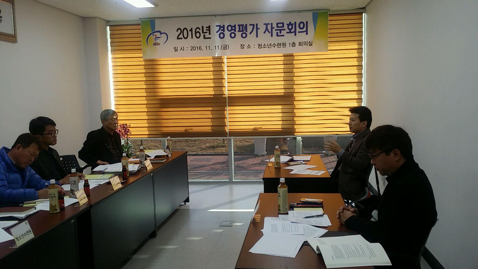 경영평가자문회의3.jpg