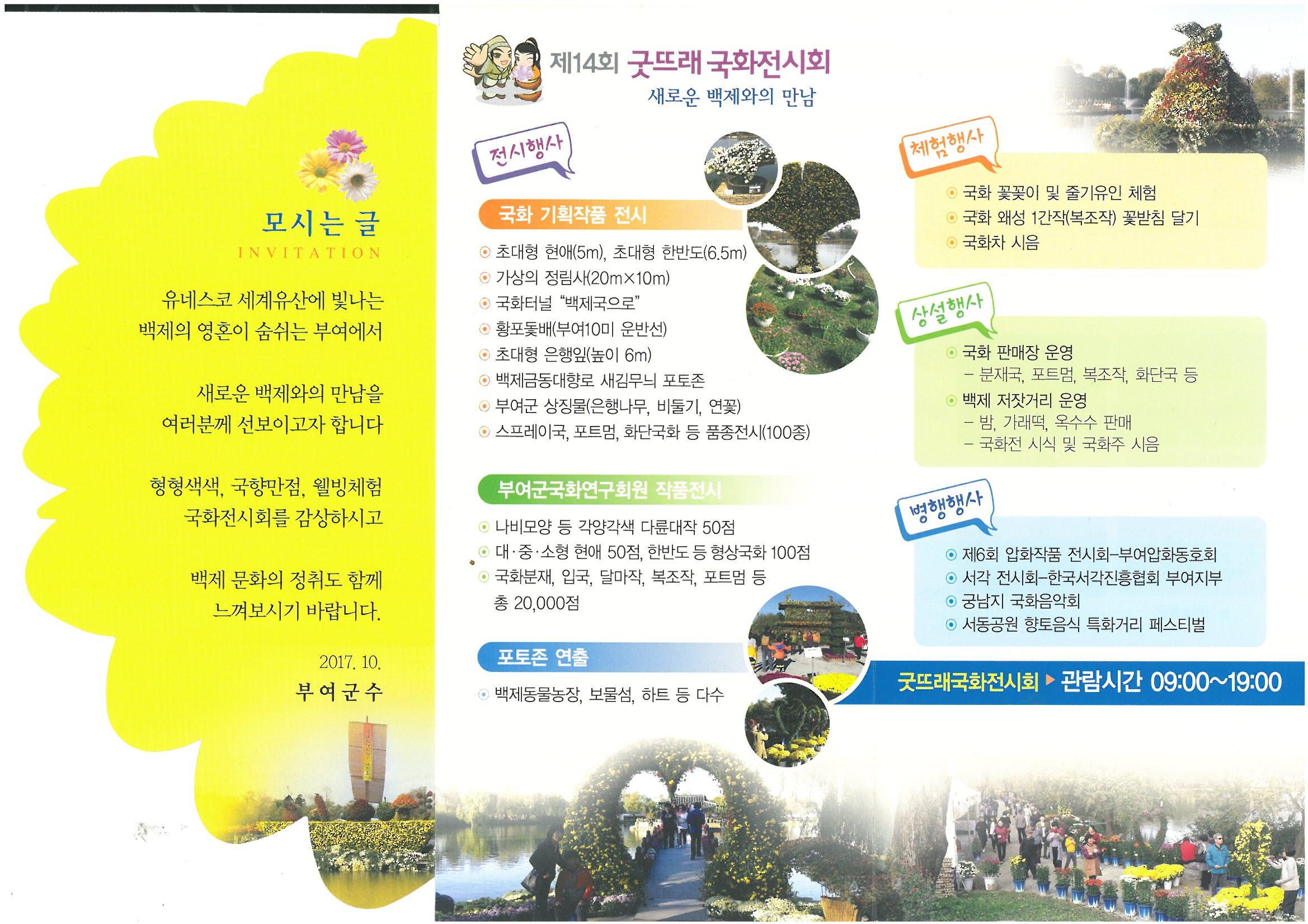 제14회+굿뜨래+국화전시회+리플렛(내용).jpg