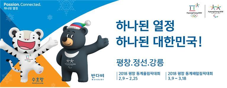 평창올림픽.jpg