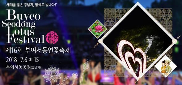 부여서동연꽃축제.jpg