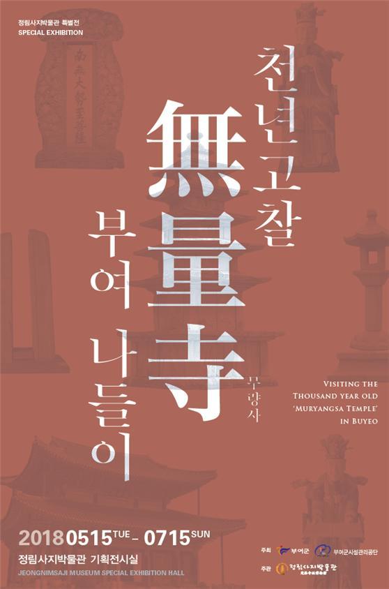 특별전홍보1(포스터).jpg