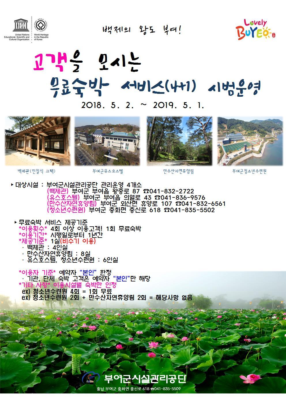 세계문화유산-무료숙박4+1(수정)001.jpg