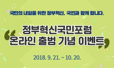 온라인 출범 및 이벤트 홍보 배너-370x223.jpg
