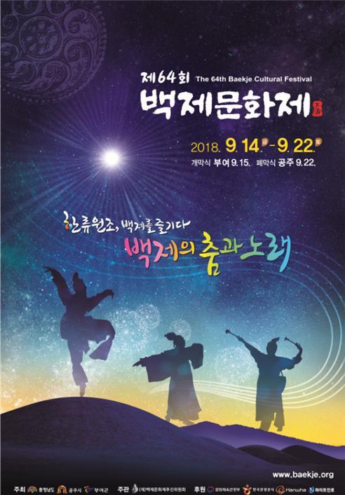 제64회백제문화제(포스터).jpg