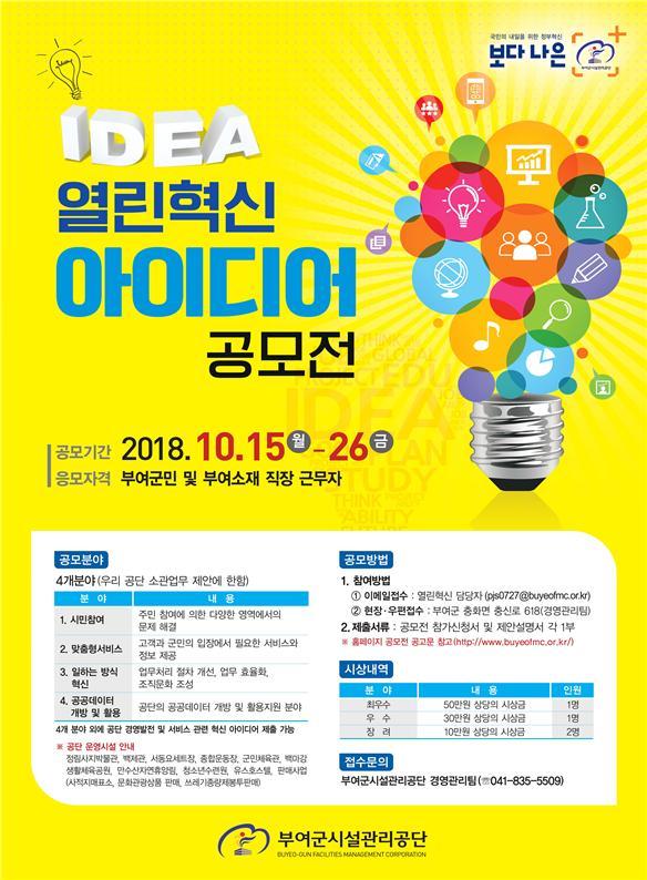 2018열린혁신아이디어공모전.jpg