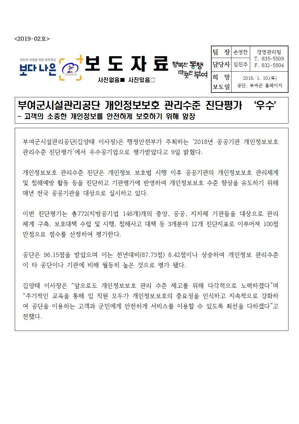 2019-02(경영관리팀-개인정보우수공기업)001.jpg