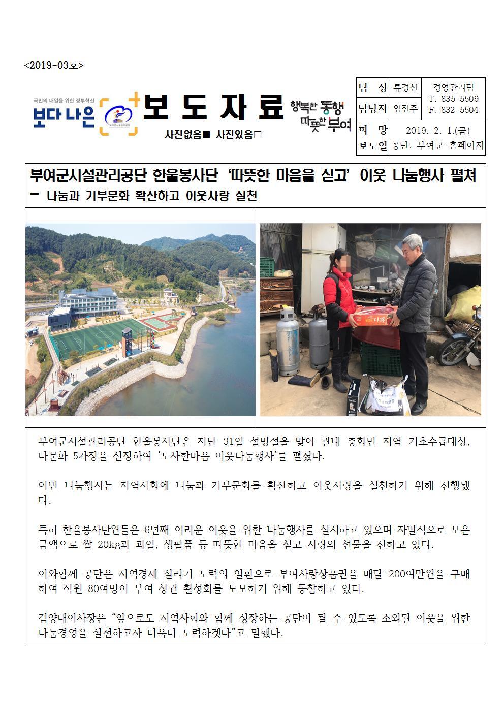 2019-03(경영관리팀-노사한마음)001.jpg