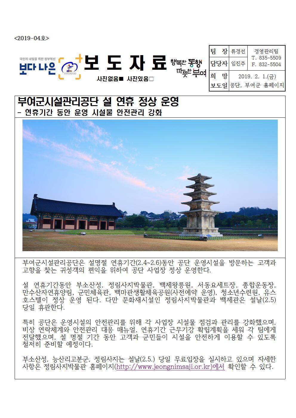 2019-04(경영관리팀-설명절정상운영)001.jpg