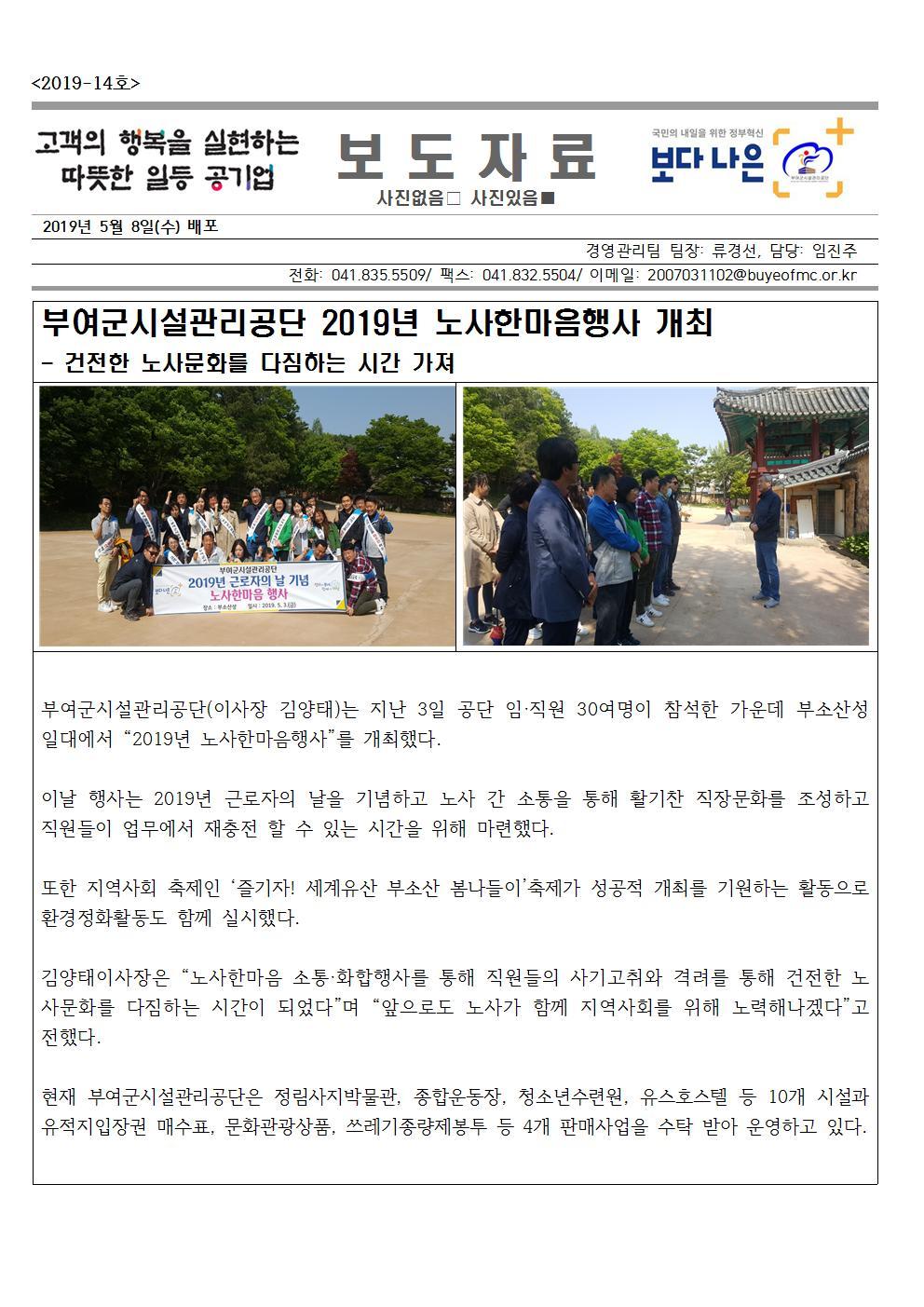 2019-14(경영관리팀)001.jpg
