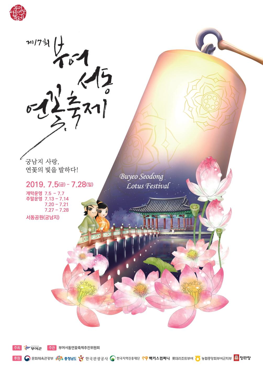 제17회 부여서동연꽃축제  포스터.jpg