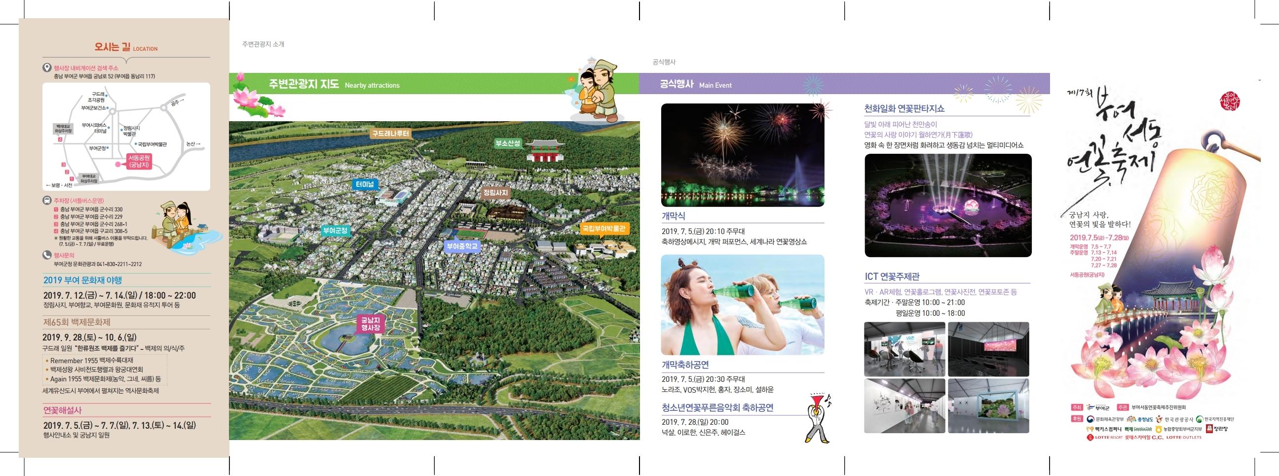 제17회 부여서동연꽃축제 리플릿.pdf_page_1.jpg
