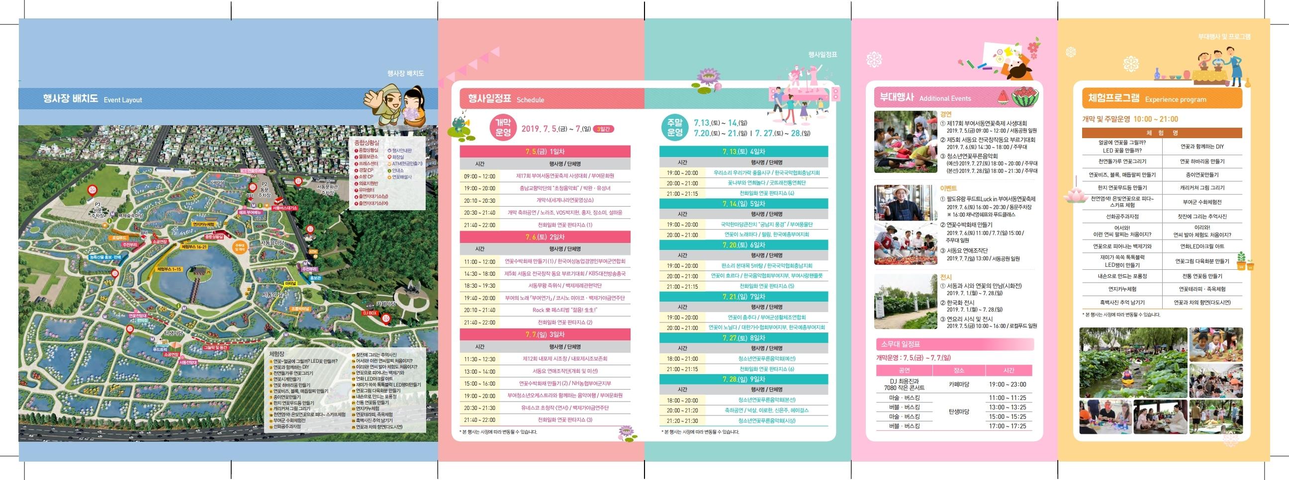제17회 부여서동연꽃축제 리플릿.pdf_page_2.jpg