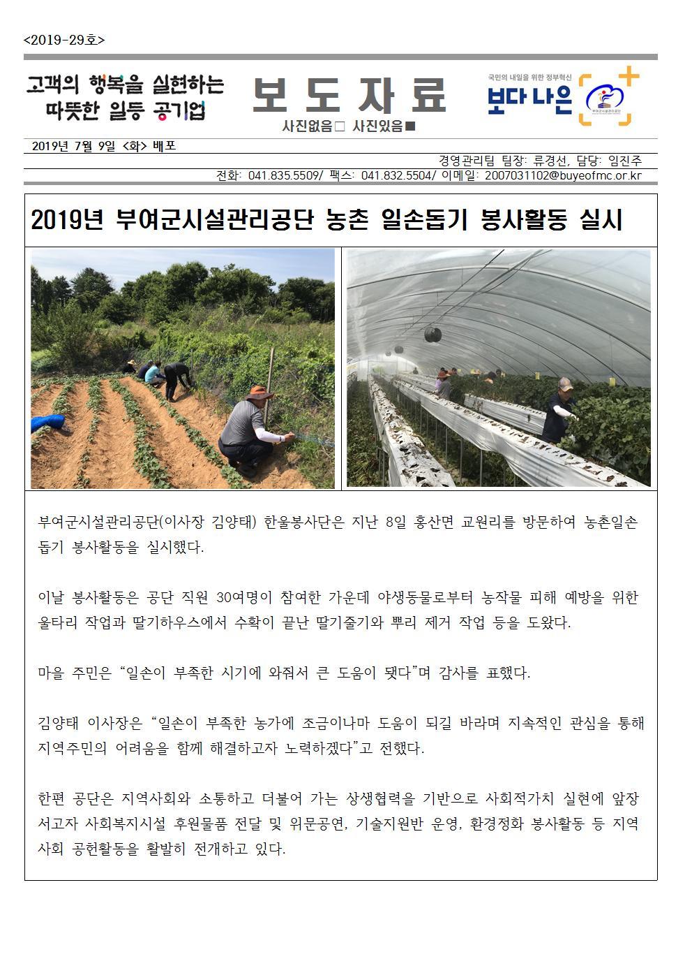 2019-29(경영관리팀)001.jpg