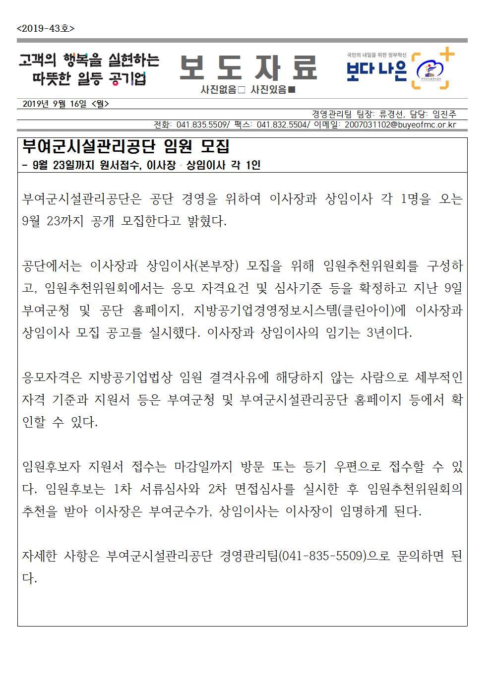 2019-43(경영관리팀)001.jpg