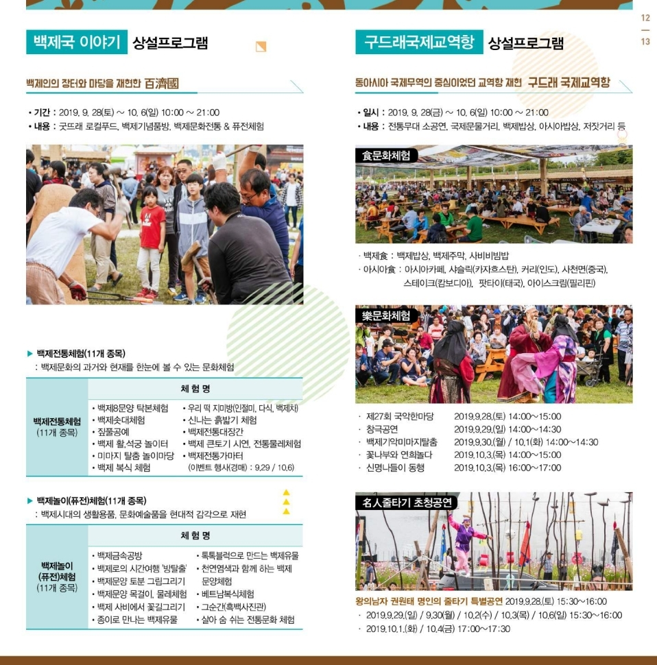 65회 백제문화제리플렛_배포용-압축됨.pdf_page_7.jpg