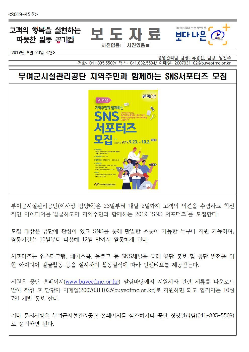 2019-45(경영관리팀)001.jpg