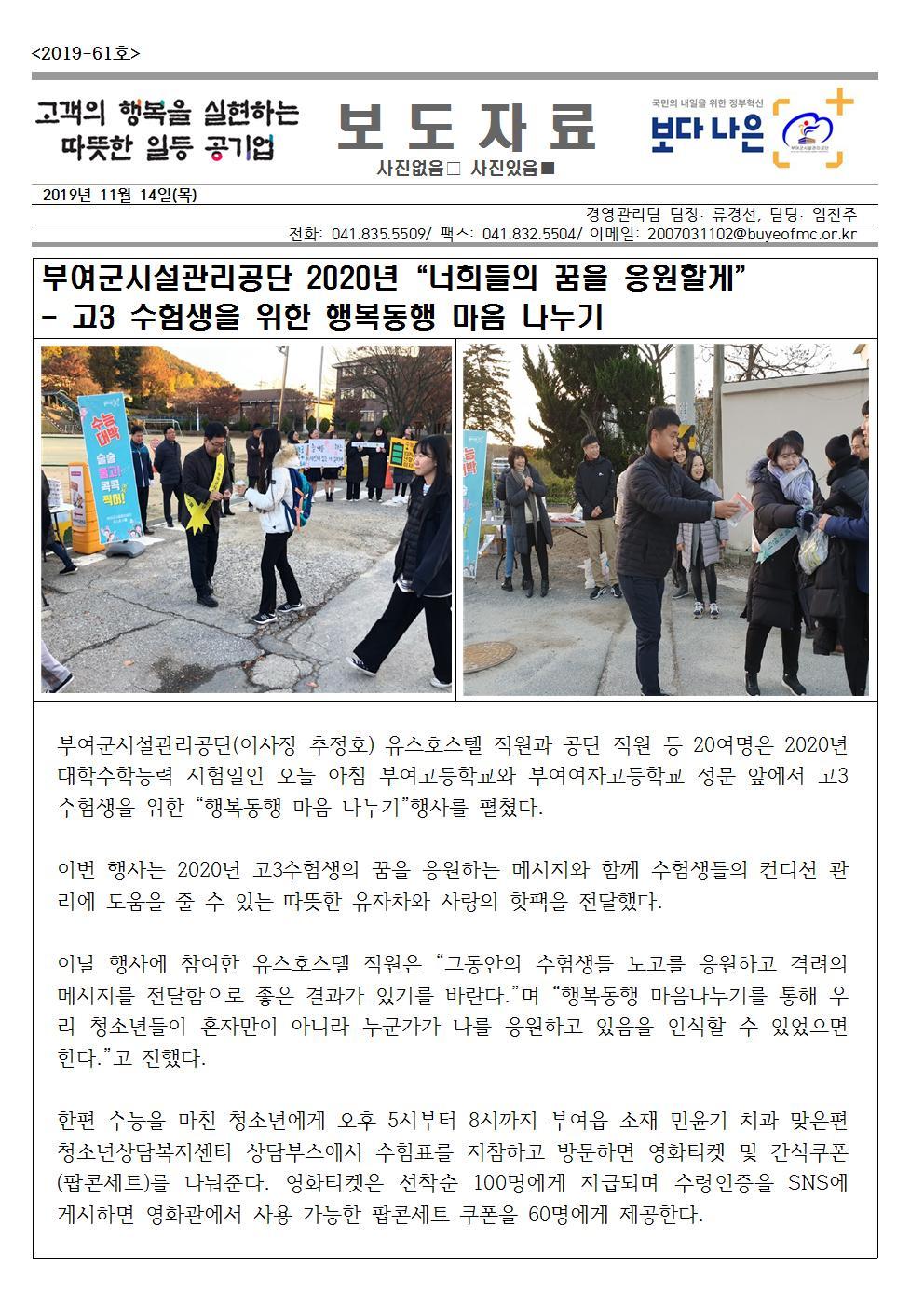 2019-61(경영관리팀)001.jpg